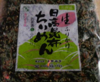 北海道物産展!!